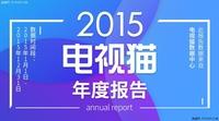 2015电视猫年度报告:视频播放数量破150亿