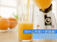 留住更多营养 用什么榨果汁更健康?