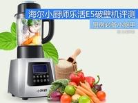 海尔小厨师乐活E5破壁机评测 厨房助手