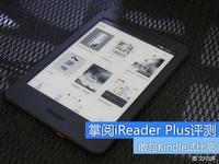 ����Kindle�Աȸ� iReader Plus����
