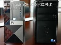 ���õ������� ����Vostro 3650/3900�Ա�