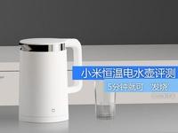 小米恒温电水壶评测 仅用5分钟'发烧'
