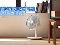 舒适节能伴你消夏 直流变频电风扇推荐