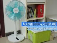 从69到368元 网购廉价电风扇经历纪实