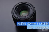 ������Ȧ����ͷ ����FE 50mm F1.8����