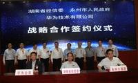 三方签约:共同推进云计算与大数据发展