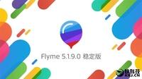 �ž�͵�磡����Flyme 5.1.9�ȶ��淢��