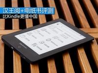 比Kindle更懂中国 汉王阅+电纸书评测