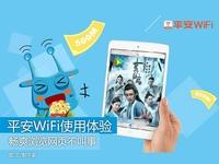 平安WiFi使用体验 WiFi+流量任性上网