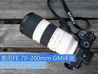 ������Ԫ���� ����FE 70-200mm GM����