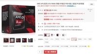 �������������ǿU AMD A10-7860K����