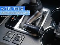 公牛PK飞利浦 完美车充应该是什么样?