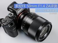 50���¾��� ����FE 50mm F1.4 ZA����