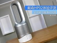 全天候冷暖净化风扇 戴森HP02体验评测