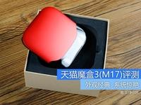 经典盒子再升级 天猫魔盒3(M17)评测