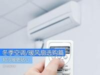 知冷暖更贴心 冬季空调/暖风扇选购篇