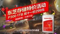 双11东芝特价活动 P300 1TB只需299元