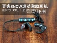 冬跑新装备 弄客SNOW运动激励耳机体验