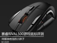 赛睿RIVAL500游戏鼠标评测 持握感绝佳