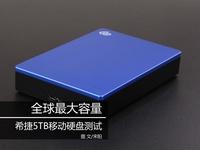 全球最大容量!希捷5TB移动硬盘测试