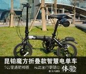 自由出行 昆铂魔方折叠智慧电单车体验