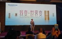 i-GEEK变频冰箱发布 高颜值强技术助推创维产业升级