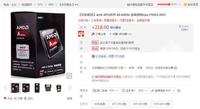 年终强力推荐 APU A6-6400K京东热销