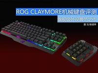 旗舰中的典范ROG CLAYMORE机械键盘评测