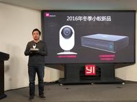 小蚁发布1080P智能摄像机与硬盘录像机