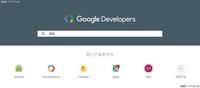 谷歌搜索无入华计划 但开发者网站来了
