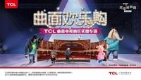 双12就买它 TCL C2电视带你欢乐购不停