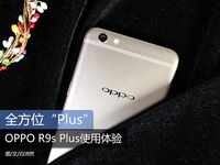 """全方位""""Plus"""" OPPO R9s Plus使用体验"""