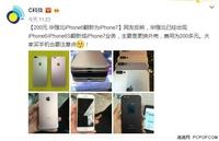 神级华强北 iPhone 6s变身7仅需200元