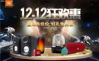 京东携手JBL/哈曼卡顿,12.12狂欢促销