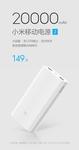 20000mAh小米移动电源2发布 售价149元