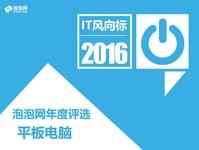 寒风下仍要前行 2016平板电脑年度评奖