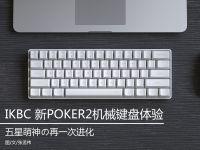 萌神进化 IKBC 新POKER2机械键盘体验
