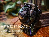 可拍360°影像 卡西欧FR200运动相机评测