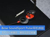Bose Soundsport Pulse蓝牙运动耳机体验