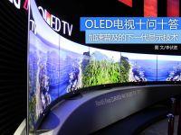 普及势头强劲 关于OLED电视的十问十答