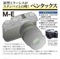 复古外形设计 宾得M-E无反相机曝光?