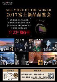 中画幅来袭 2017富士品鉴会上海站招募