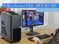 追求过程乐趣 外星人R5玩《新天龙八部》