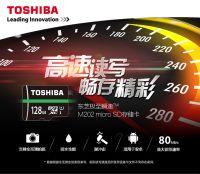 高速畅存精彩 东芝M202存储卡震撼上市