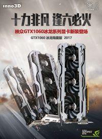 畅玩守望PG GTX1060冰龙海量版新装亮相