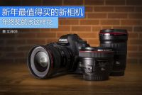 年终奖怎么花?这些新款相机最值得买