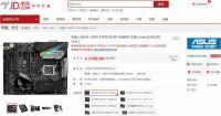 游戏多面手ROG STRIX Z270F GAMING热卖