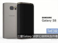 Ta们说:三星Galaxy S8梦幻谍照网友咋看