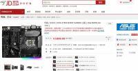 千元利器ROG STRIX B250F GAMING热卖