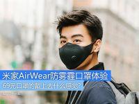 69元哪不同?米家AirWear防雾霾口罩体验